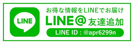 Lineの登録・相談はこちらから